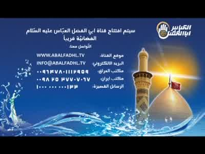 Abalfadhl Alabbas TV