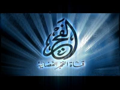 Al Fajr Space Channel