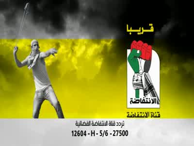 Al-Intifada TV