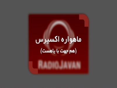 Radio Javan HD
