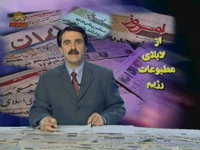 Simaye Azadi Iran National TV