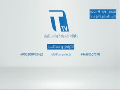 T-Channel TV