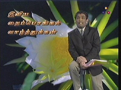 TTN - Tamil TV Network